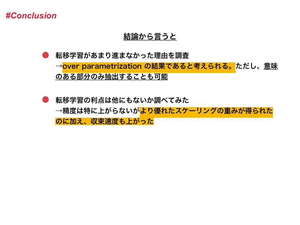 #Conclusion ͔݁Βݴ͏ͱ సҠֶश͕͋·Γਐ·ͳ͔ͬͨཧ༝Λௐࠪ ˠPWFS...