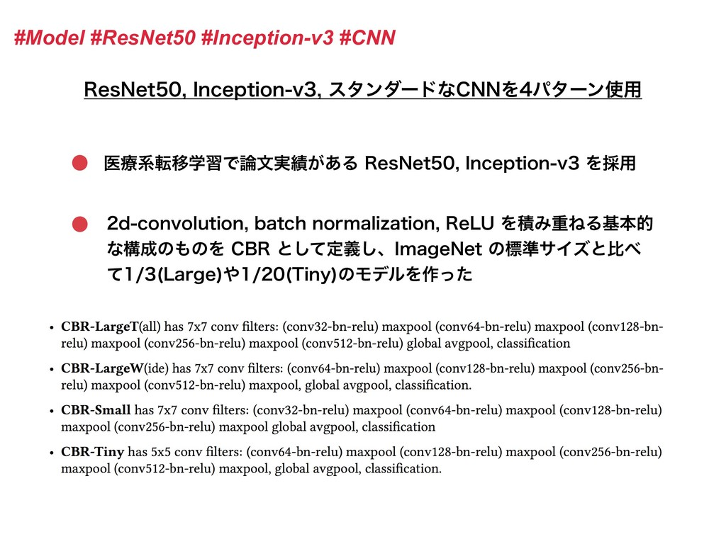 #Model #ResNet50 #Inception-v3 #CNN 3FT/FU*...