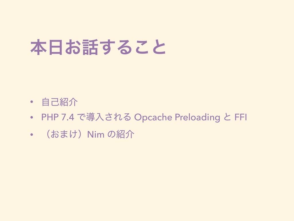 ຊ͓͢Δ͜ͱ • ࣗݾհ • PHP 7.4 Ͱಋೖ͞ΕΔ Opcache Preloa...
