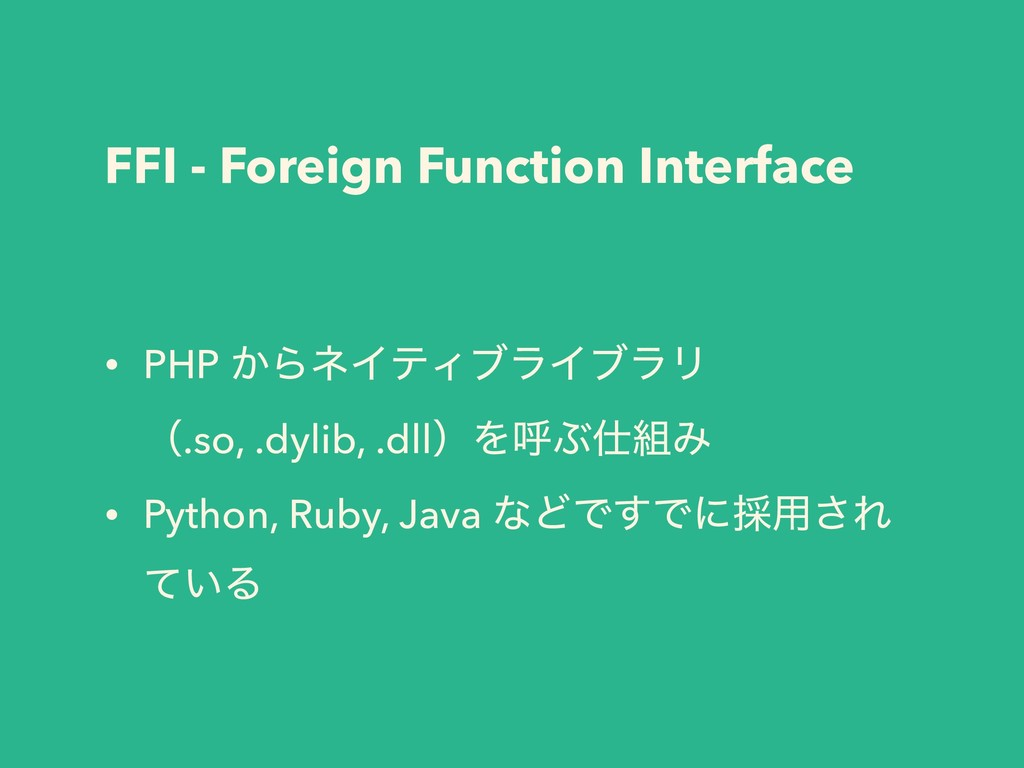 FFI - Foreign Function Interface • PHP ͔ΒωΠςΟϒϥ...