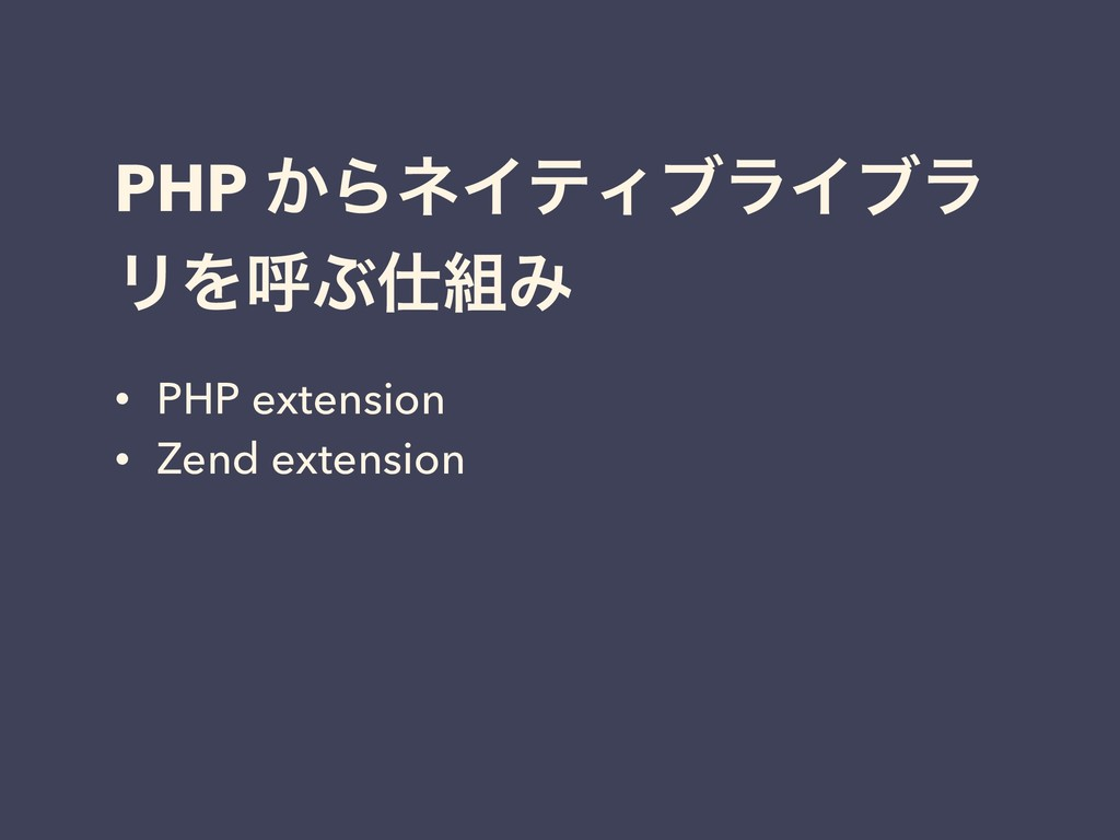 PHP ͔ΒωΠςΟϒϥΠϒϥ ϦΛݺͿΈ • PHP extension • Zend ...