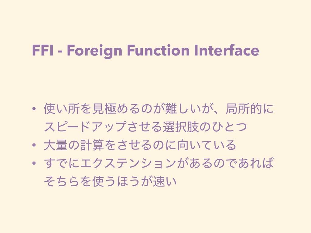 FFI - Foreign Function Interface • ͍ॴΛݟۃΊΔͷ͕͠...