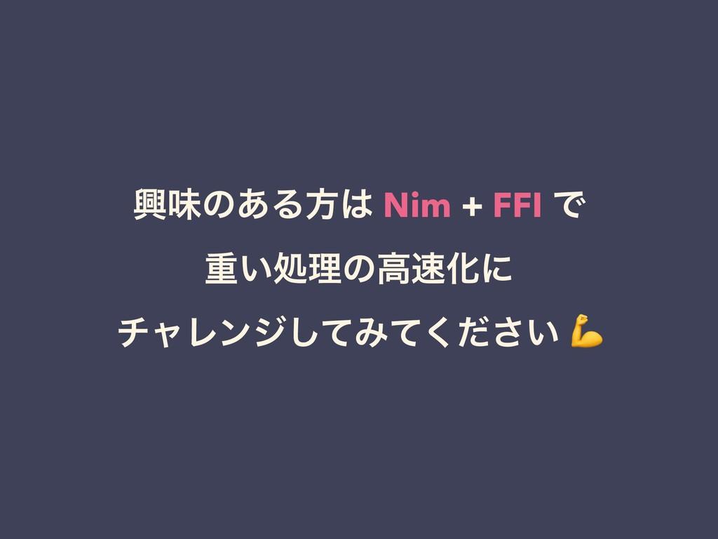 ڵຯͷ͋Δํ Nim + FFI Ͱ ॏ͍ॲཧͷߴԽʹ νϟϨϯδͯ͠Έ͍ͯͩ͘͞