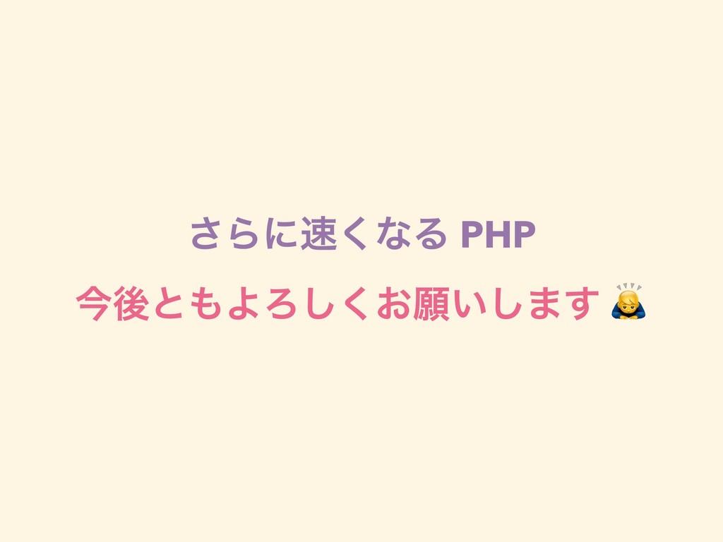 ͞Βʹ͘ͳΔ PHP ࠓޙͱΑΖ͓͘͠ئ͍͠·͢
