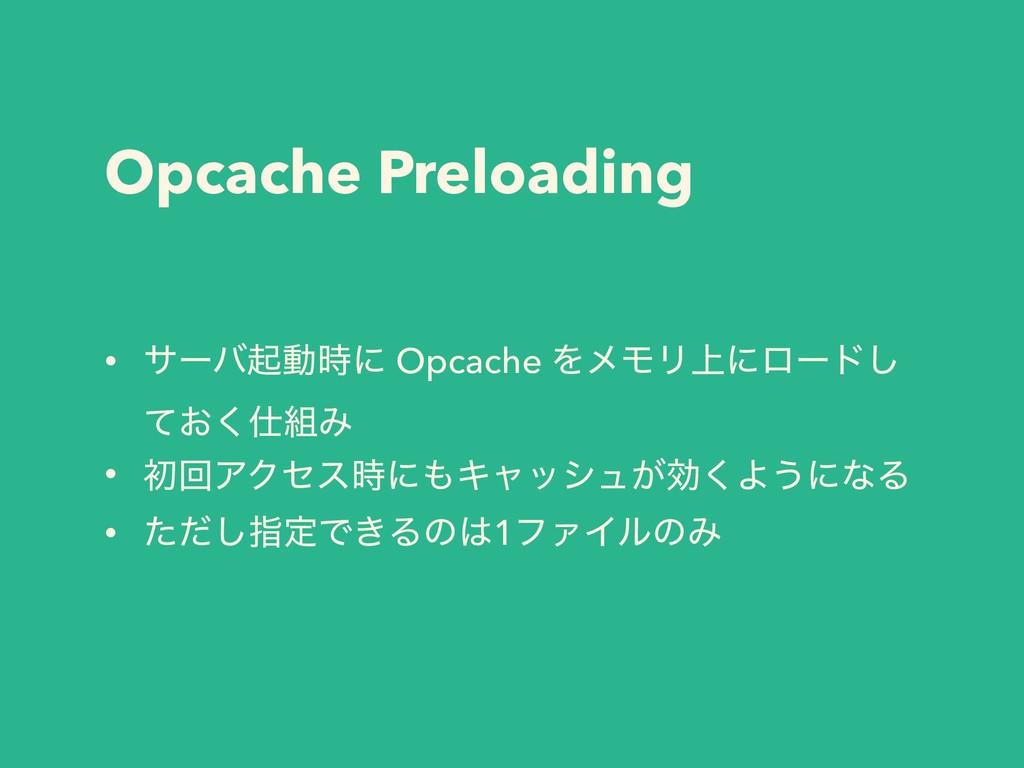 Opcache Preloading • αʔόىಈʹ Opcache ΛϝϞϦ্ʹϩʔυ͠...