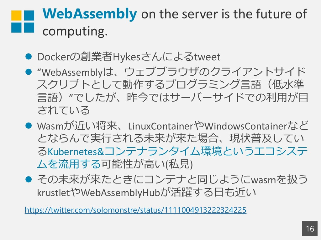 WebAssembly on the server is the future of comp...