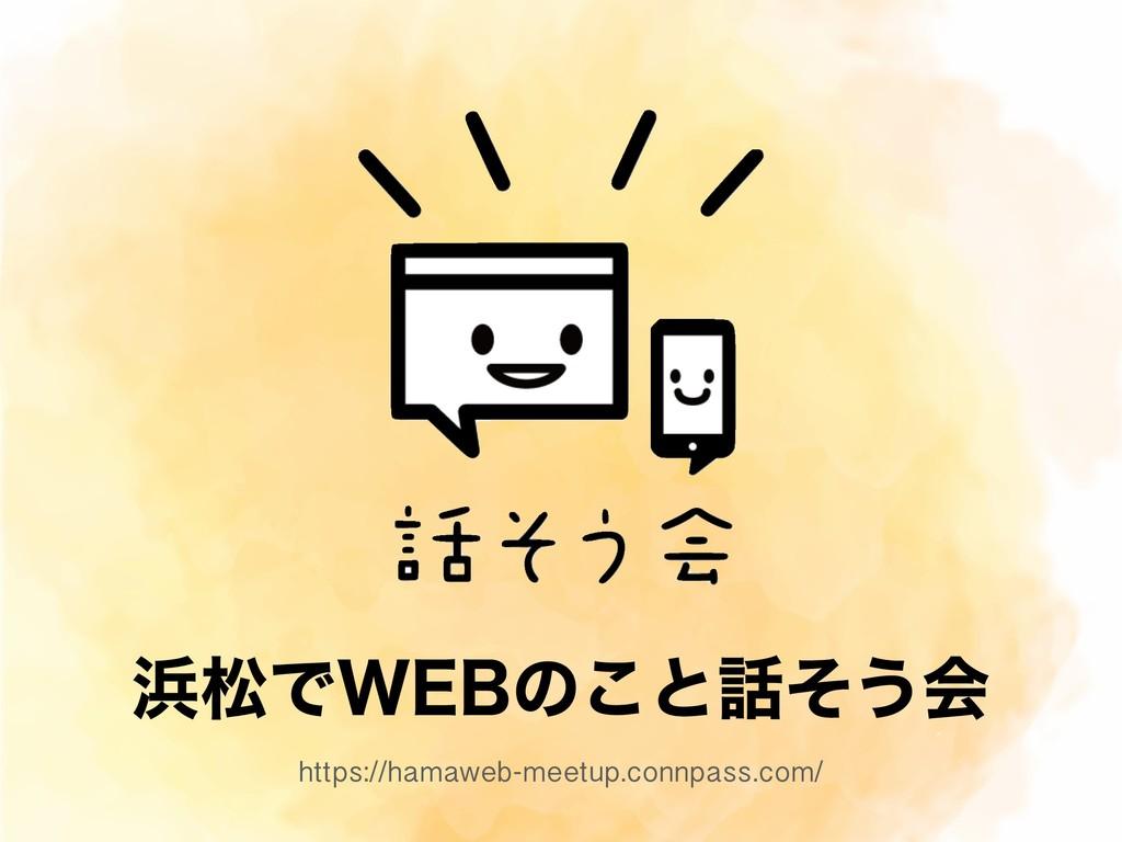 দͰ8&#ͷ͜ͱͦ͏ձ https://hamaweb-meetup.connpass.c...