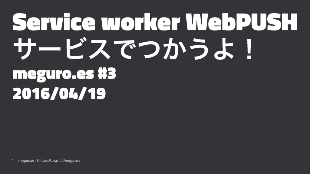 Service worker WebPUSH αʔϏεͰ͔ͭ͏Αʂ meguro.es #3 ...