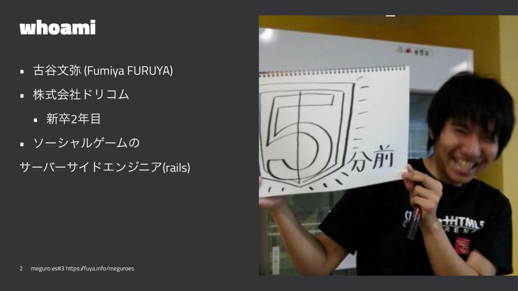 whoami • ݹ୩จ (Fumiya FURUYA) • גࣜձࣾυϦίϜ • ৽ଔ2...