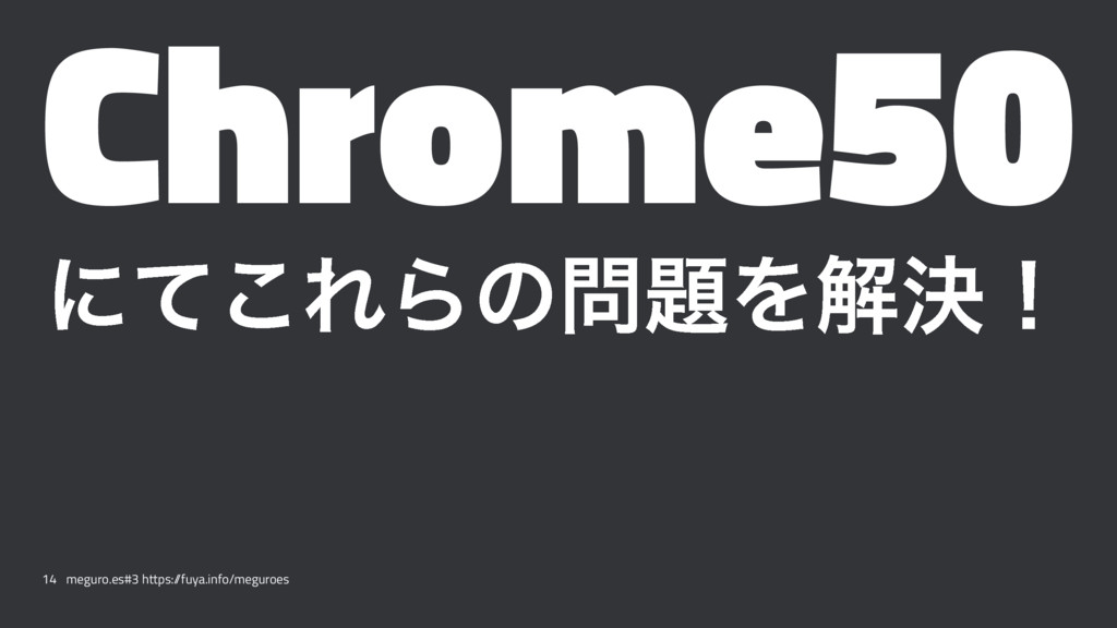 Chrome50 ʹͯ͜ΕΒͷΛղܾʂ 14 meguro.es#3 https:/ /f...