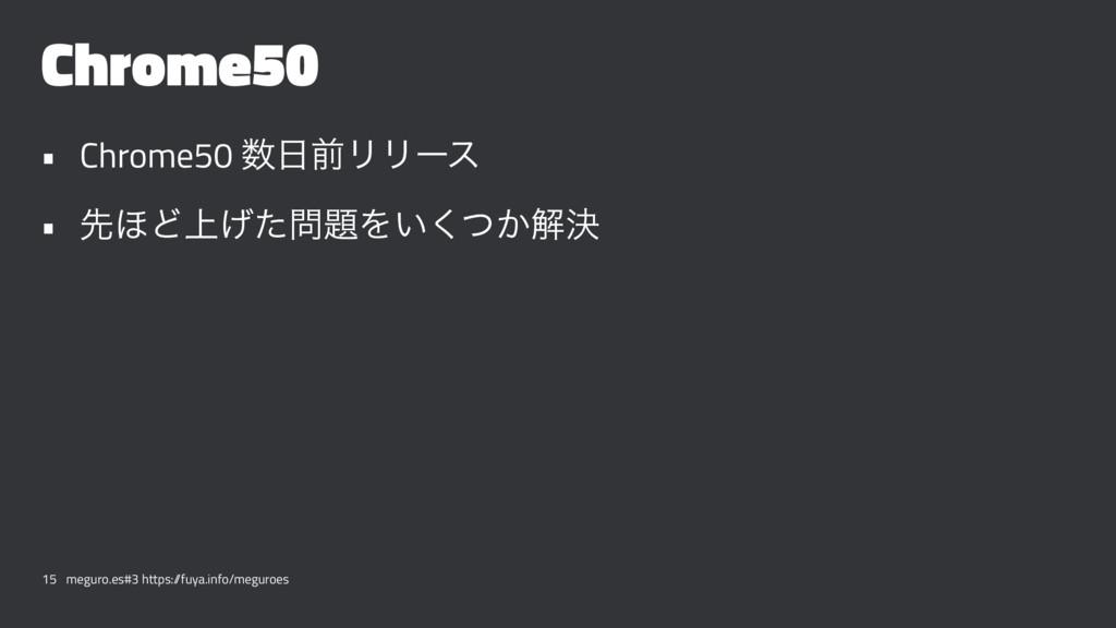 Chrome50 • Chrome50 લϦϦʔε • ઌ΄Ͳ্͛ͨΛ͍͔ͭ͘ղܾ 1...
