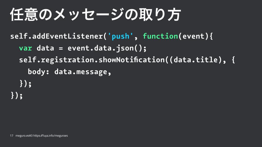 ҙͷϝοηʔδͷऔΓํ self.addEventListener('push', func...
