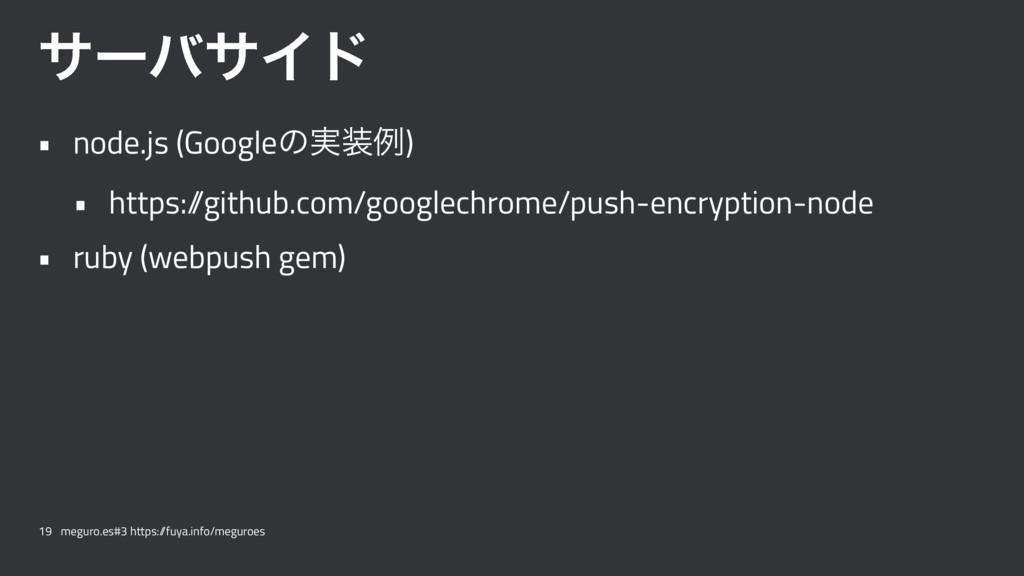 αʔόαΠυ • node.js (Googleͷ࣮ྫ) • https:/ /github...