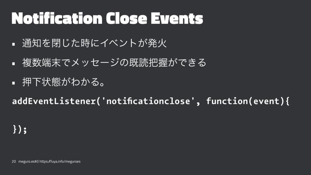 Notification Close Events • ௨Λดͨ͡ʹΠϕϯτ͕ൃՐ • ෳ...