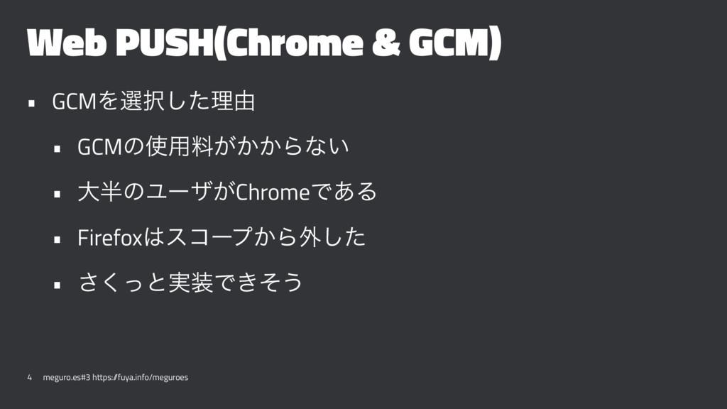 Web PUSH(Chrome & GCM) • GCMΛબͨ͠ཧ༝ • GCMͷ༻ྉ͕͔...