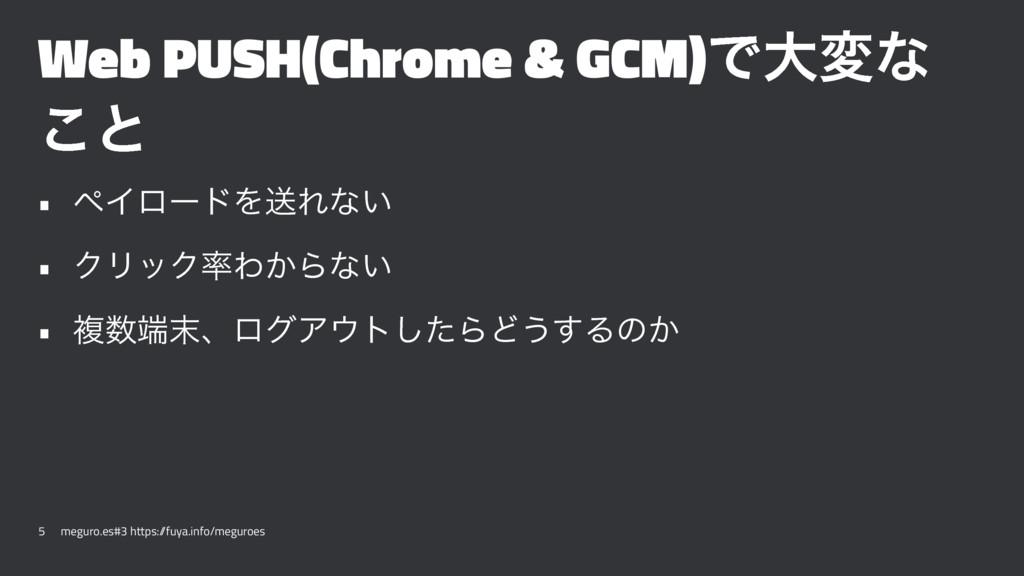 Web PUSH(Chrome & GCM)Ͱେมͳ ͜ͱ • ϖΠϩʔυΛૹΕͳ͍ • ΫϦ...