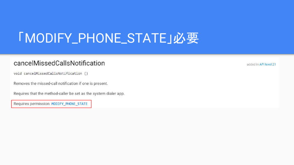 「MODIFY_PHONE_STATE」必要