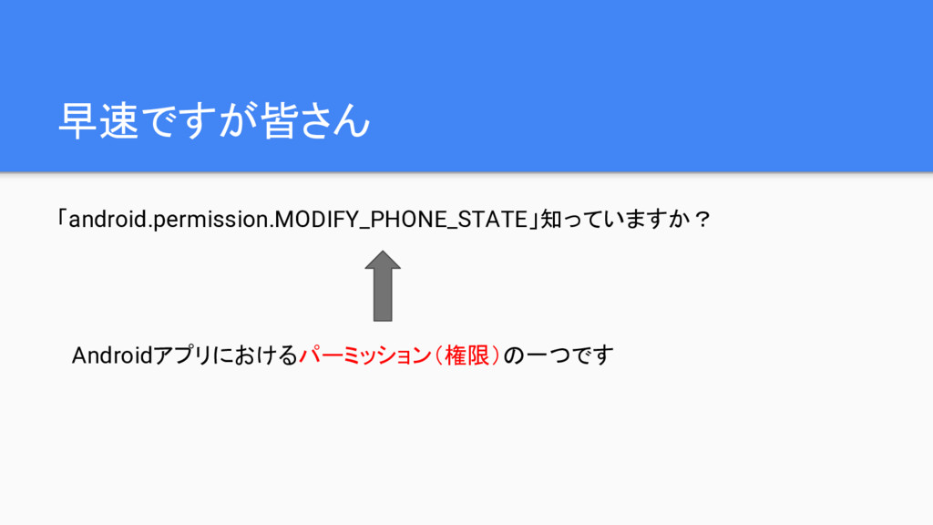 早速ですが皆さん 「android.permission.MODIFY_PHONE_STATE...