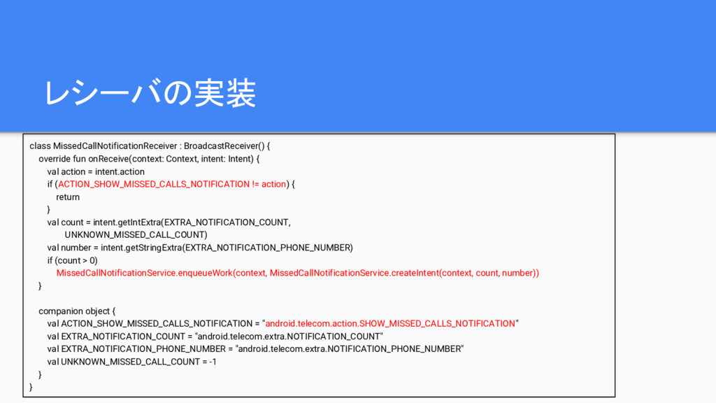 レシーバの実装 class MissedCallNotificationReceiver : ...