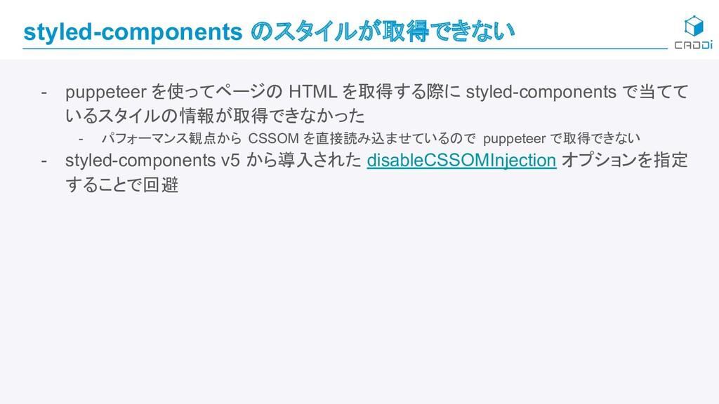 styled-components のスタイルが取得できない - puppeteer を使って...