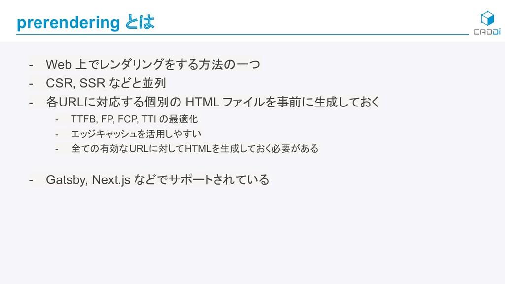 prerendering とは - Web 上でレンダリングをする方法の一つ - CSR, S...
