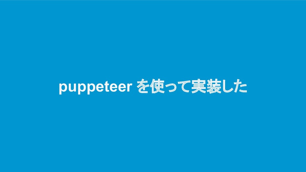 puppeteer を使って実装した