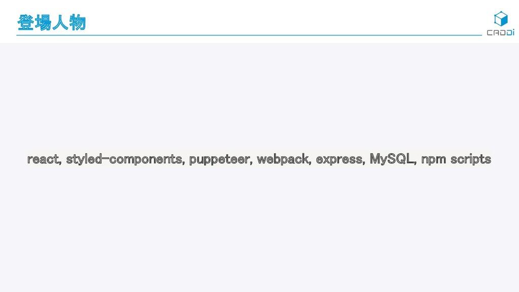 登場人物 react, styled-components, puppeteer, webpa...