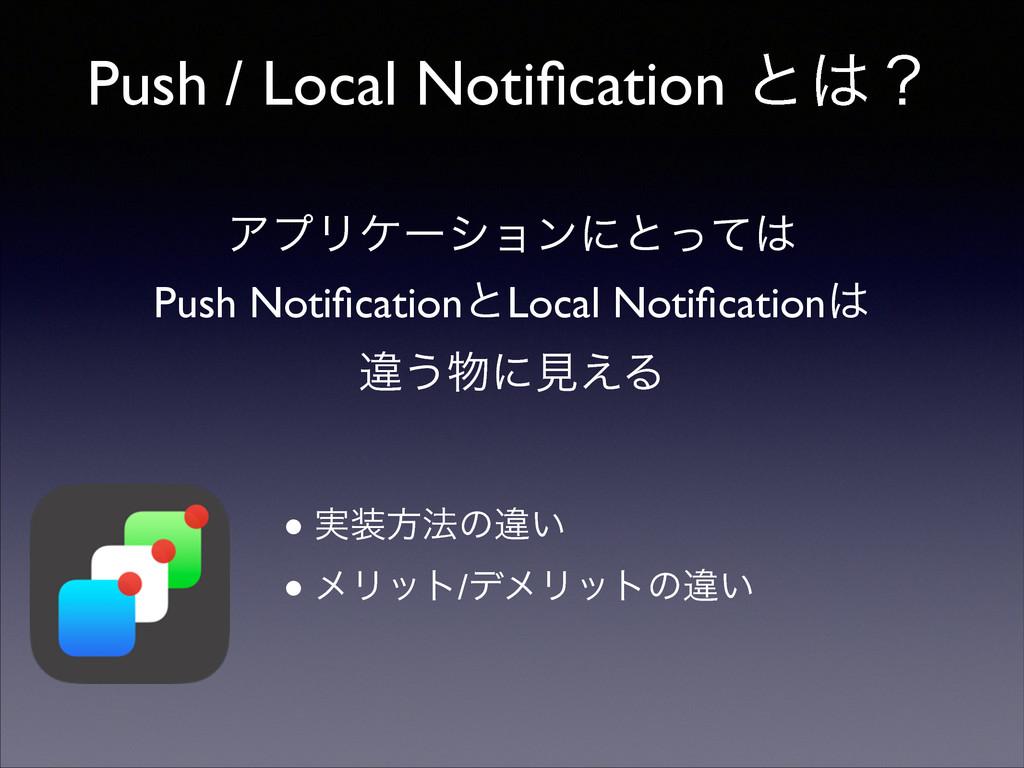 Push / Local Notification ͱʁ ● ࣮ํ๏ͷҧ͍  ● ϝϦο...