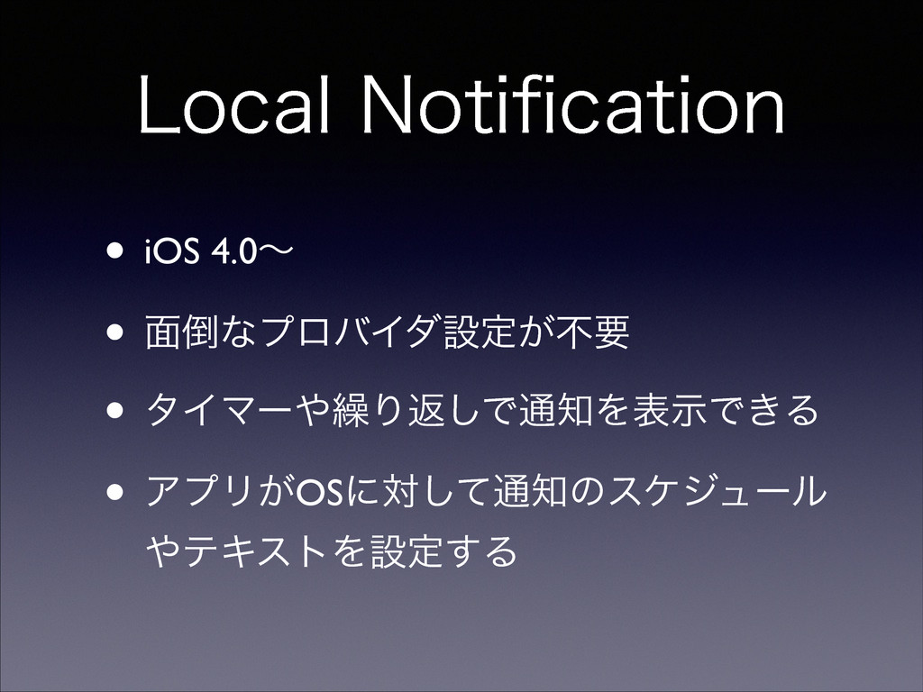 -PDBM/PUJpDBUJPO • iOS 4.0ʙ  • ໘ͳϓϩόΠμઃఆ͕ෆཁ...