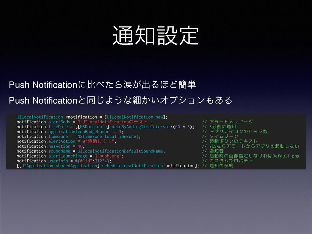 ௨ઃఆ UILocalNotification *notification = [UILoc...