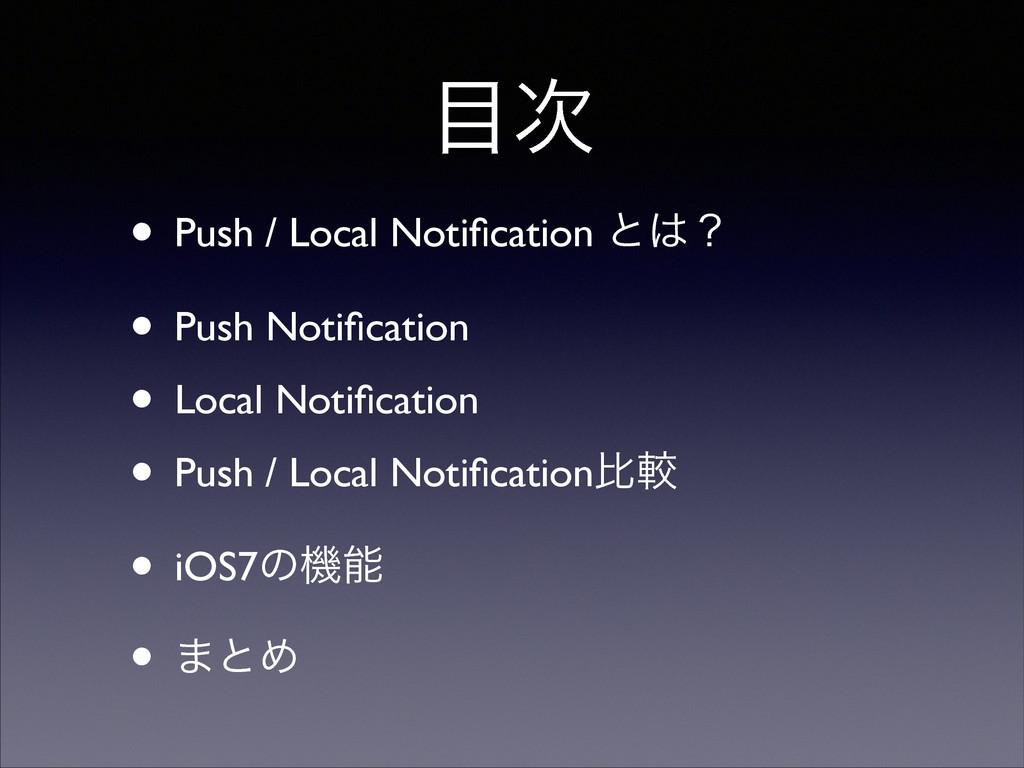  • Push / Local Notification ͱʁ  • Push Not...