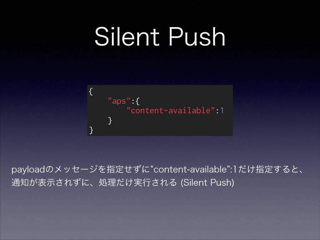 """{ """"aps"""":{ """"content-available"""":1 } } 4JMFOU1VTI..."""