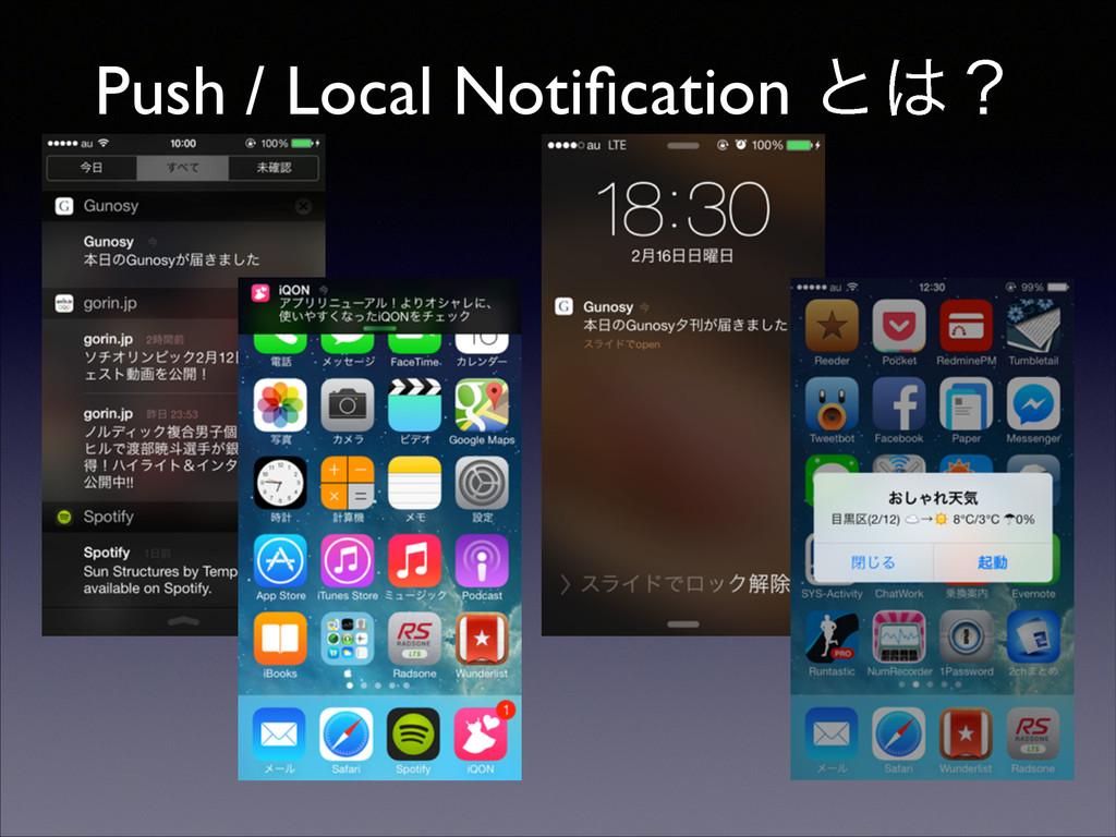 Push / Local Notification ͱʁ