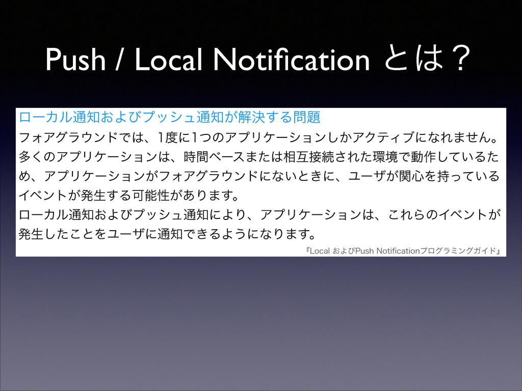 Push / Local Notification ͱʁ ϩʔΧϧ௨͓Αͼϓογϡ௨͕ղܾ...