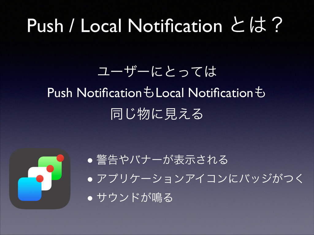 Push / Local Notification ͱʁ ● ܯࠂόφʔ͕දࣔ͞ΕΔ  ...