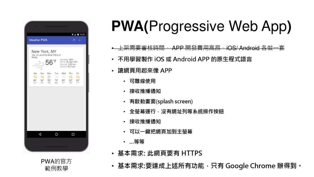 PWA(Progressive Web App) • 上架需要審核時間、 APP 開發費用高昂...