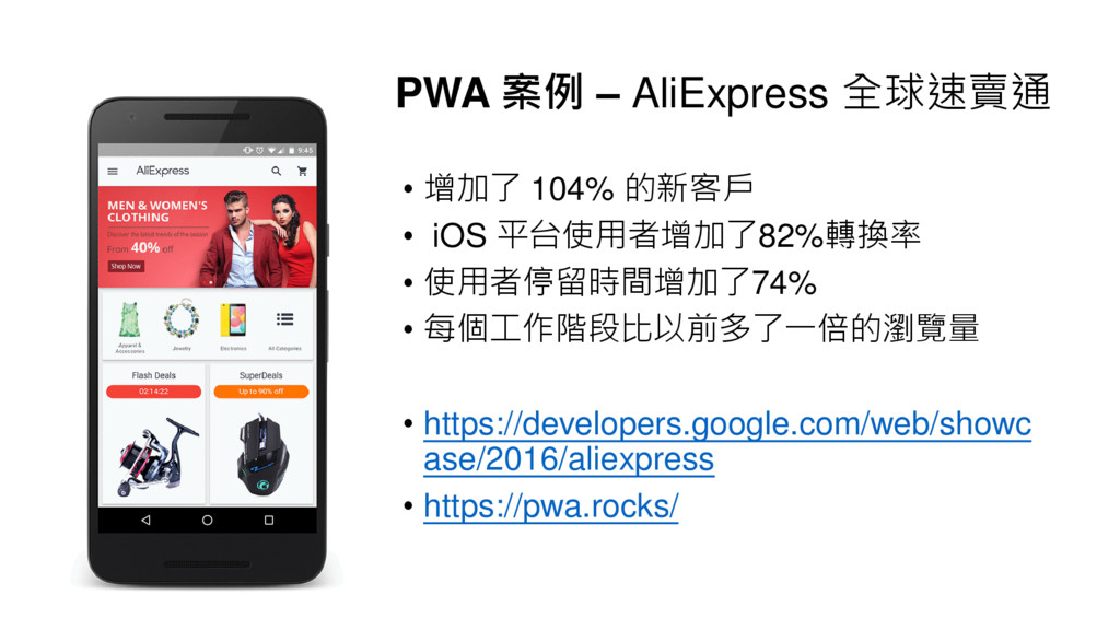 PWA 案例 – AliExpress 全球速賣通 • 增加了 104% 的新客戶 • iOS...