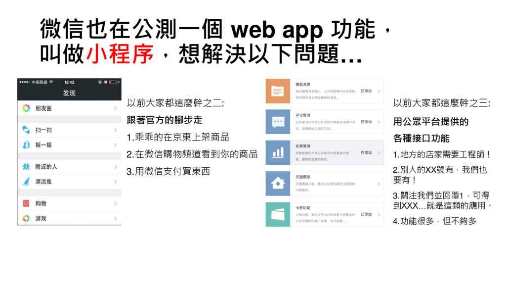 微信也在公測一個 web app 功能, 叫做小程序,想解決以下問題… 以前大家都這麼幹之三:...