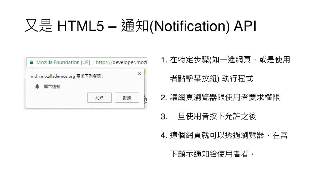 又是 HTML5 – 通知(Notification) API 1. 在特定步驟(如一進網頁,...