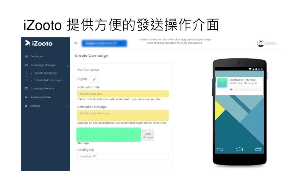 iZooto 提供方便的發送操作介面