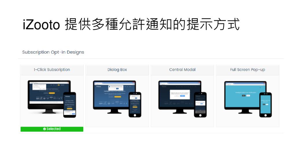 iZooto 提供多種允許通知的提示方式