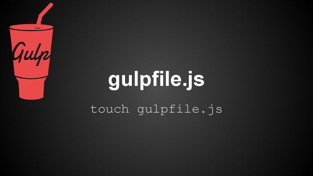 touch gulpfile.js gulpfile.js