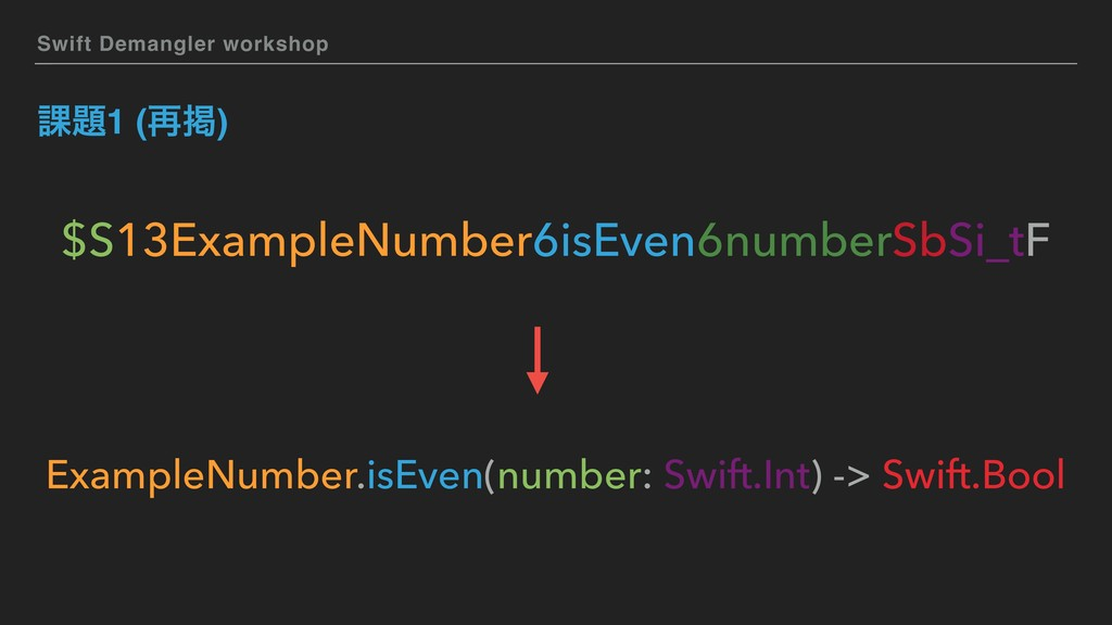 Swift Demangler workshop ՝୊1 (࠶ܝ) $S13ExampleNu...