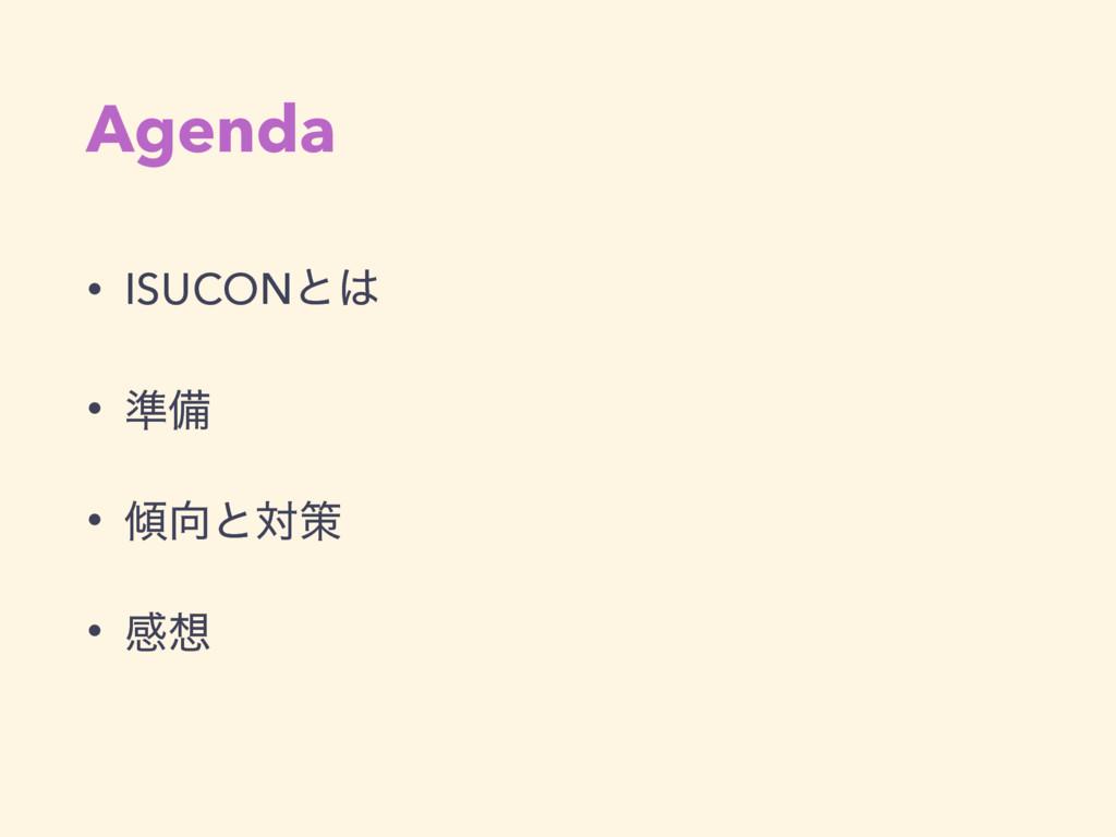 Agenda • ISUCONͱ • ४උ • ͱରࡦ • ײ