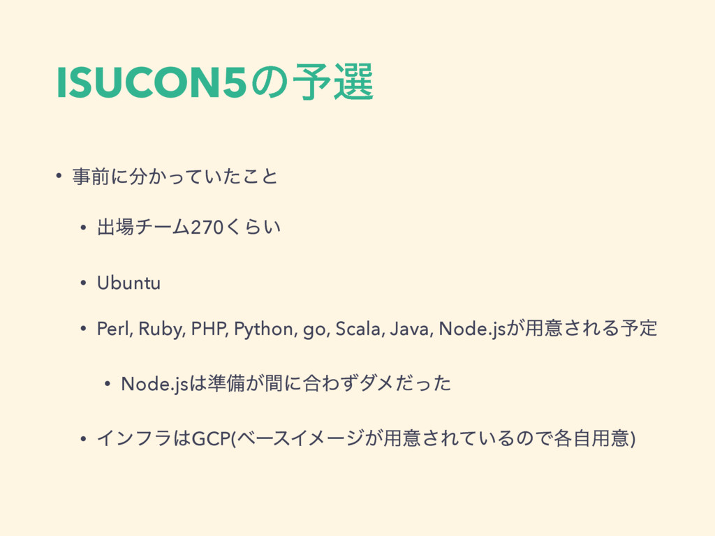 ISUCON5ͷ༧બ • લʹ͔͍ͬͯͨ͜ͱ • ग़νʔϜ270͘Β͍ • Ubuntu...
