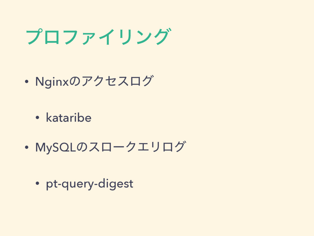 ϓϩϑΝΠϦϯά • NginxͷΞΫηεϩά • kataribe • MySQLͷεϩʔΫ...