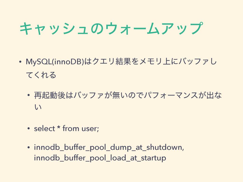 ΩϟογϡͷΥʔϜΞοϓ • MySQL(innoDB)ΫΤϦ݁ՌΛϝϞϦ্ʹόοϑΝ͠ ...