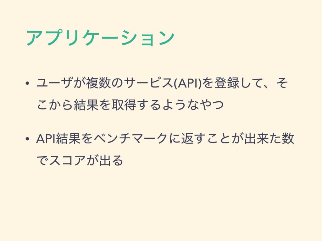 ΞϓϦέʔγϣϯ • Ϣʔβ͕ෳͷαʔϏε(API)Λొͯ͠ɺͦ ͔͜Β݁ՌΛऔಘ͢ΔΑ͏...