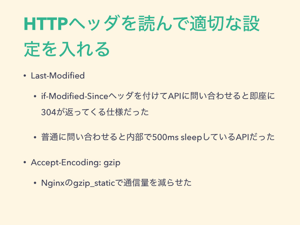 HTTPϔομΛಡΜͰదͳઃ ఆΛೖΕΔ • Last-Modified • if-Modifi...