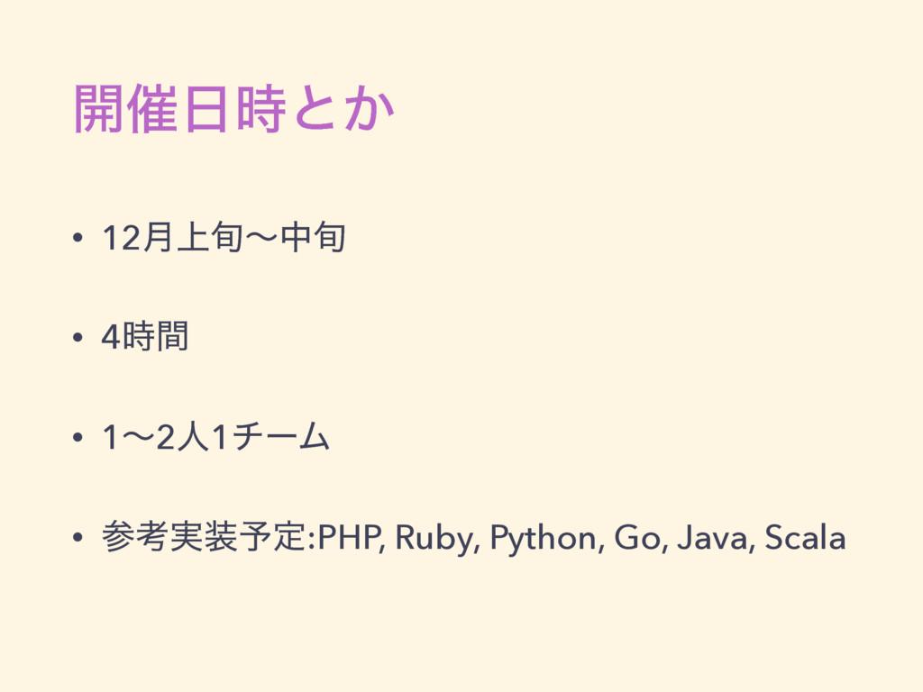 ։࠵ͱ͔ • 12্݄०ʙத० • 4ؒ • 1ʙ2ਓ1νʔϜ • ߟ࣮༧ఆ:PHP...